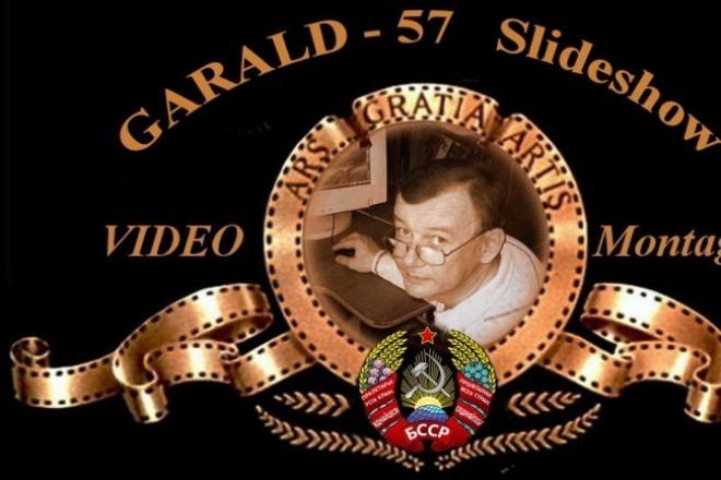Дам новую HD-Жизнь Вашим ФОТОСлайд-шоу<br>Современное слайд-шоу - это не фотографии под музыку. Это фильм, который действительно создается из фотографий, но оперирует законами кино. /ВикипедиЯ/ Дизайн-студия «garald-57» Создаст для Вас, из Ваших Фото стильную, музыкальную видео-презентацию, Слайд-шоу... Продолжительность до 4 минут, до 40 фото. Срок исполнения - 3 дня. От заказчика требуется: 1. Загрузите фото на любое облачное хранилище, предварительно отсортировав их в том порядке, в котором хотели бы видеть их в слайд-шоу. 2. Укажите ссылку на скачку изображений. 3. Желаемые мелодии использовать для подложки. Примеры работ. 3D слайд-шоу. фото-альбом семьи Николая II: http://www.youtube.com/watch?v=DSArsnNgJuw Про Любовь: http://www.youtube.com/watch?v=NMqo7191KyI&amp;amp;feature=youtu.be Форто фильм Свадеба. http://www.youtube.com/watch?v=eHADKmZBcis Маленькая Страна. Слайд-шоу на тему дети: http://www.youtube.com/watch?v=9_mu2KtRnGY Памятный Фото-Фильм: http://www.youtube.com/watch?v=3wVqaV3ug0g<br>