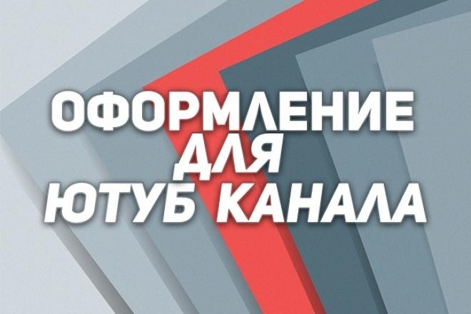 1 Шапка для канала 1 - kwork.ru