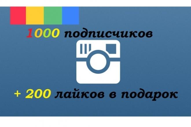 1000 живых подписчиков в Instagram (+ бонус) 1 - kwork.ru