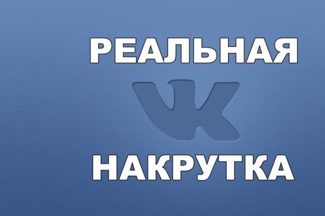 100 подписчиков для группы в соц сетях 1 - kwork.ru