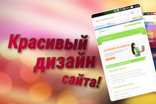 Красивый дизайн сайта 1 - kwork.ru
