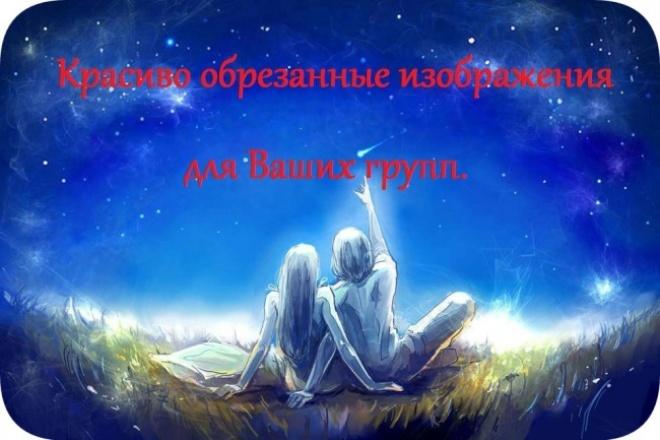 Красиво вручную округлю края 150шт картинок для пабликов, групп и т.д 1 - kwork.ru