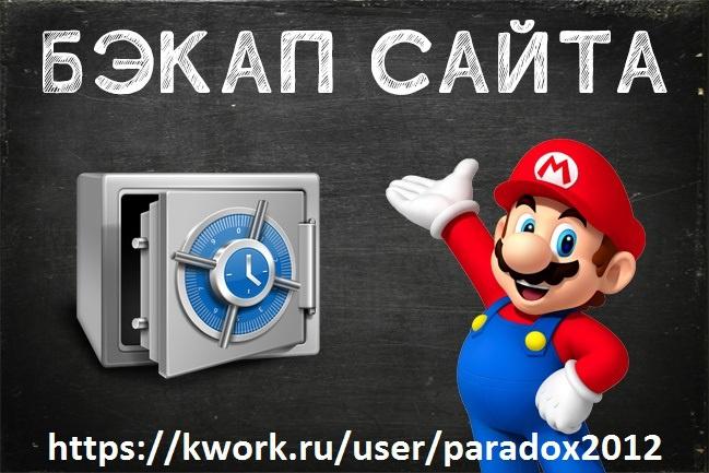 Сделаю полный бэкап вашего сайта + БД MySqlАдминистрирование и настройка<br>Сделаю полный бэкап вашего сайта и базы данных mysql . Все ваши данные будут сохранены, и вы сможете корректно сохранить сайт или восстановить его с бэкапа. Бэкап - залог безопасности вашего сайта! Все мои другие Кворк доступны по ссылке: http://kwork.ru/user/paradox2012<br>