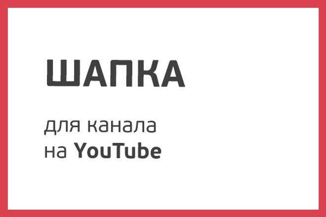 Сделаю шапку для канала на YouTube 1 - kwork.ru