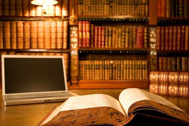 Напишу рецензии на книгиСтатьи<br>Напишу обзорный отзыв на книгу без лишней воды и пересказа сюжета. Люблю читать, составлять мнение о книгах и знакома со многими произведениями. Большее предпочтение к художественной литературе. Если произведение мне знакомо, то сделаю все в максимально короткие сроки<br>
