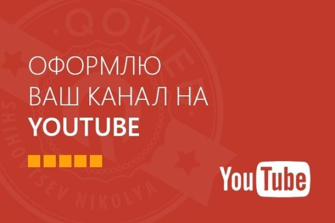 Оформлю канал YouTubeДизайн групп в соцсетях<br>Красиво оформленный канал YouTube привлекает внимание и делает ваших посетителей более лояльными к подписке. Я разработаю для вас красивый дизайн для оформления вашего канала YouTube - фоновое изображение (шапка). Если вы возвращаете заказ на доработку более 2 раз, то оплачиваете дополнительную опцию корректировка. Также обратите внимание на дополнительные опции заказа и мои другие кворки, возможно вас что-то заинтересует. Постоянным клиентам приятные бонусы. Буду рад вашим заказам на постоянной основе. Всегда открыт к вопросам и предложениям.<br>