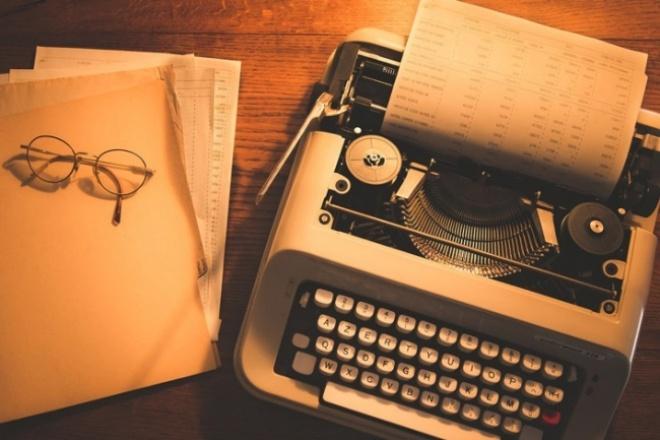 Наберу текст со скана, скрина, фото, ксерокопии, рукописиНабор текста<br>Наберу текст любой сложности и тематики со скана, скрина, фото, ксерокории, рукописи. Образование - учитель русского языка и литературы. Грамотность гарантирую! Один кворк - 10 000 символов. Если Ваш текст по объему немного больше кворка, доработаю в качестве бонуса!<br>