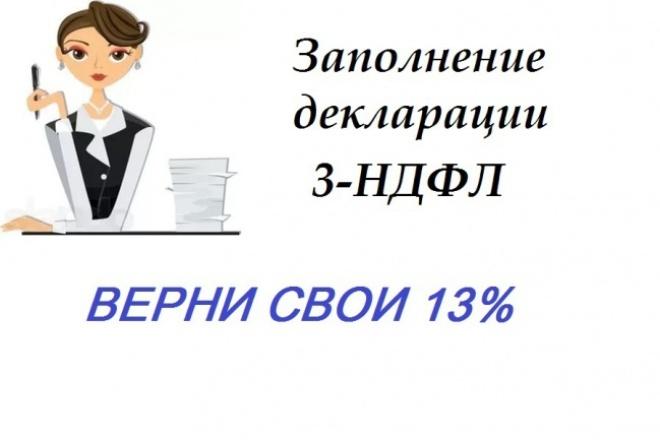 Заполнение деклараций 3-НДФЛБухгалтерия и налоги<br>Заполнение деклараций по налогу на доходы физических лиц (3-НДФЛ). 8 лет юридической практики. Индивидуальный подход.<br>