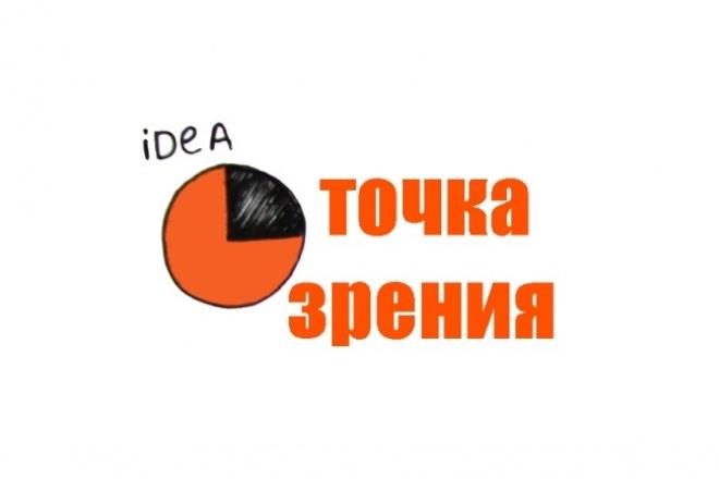 ЛоготипЛоготипы<br>Создание логотипа по ТЗ или по Вашему эскизу. Креативный дизайн, вызывающий интерес. Срок изготовления 1-2 дня.<br>