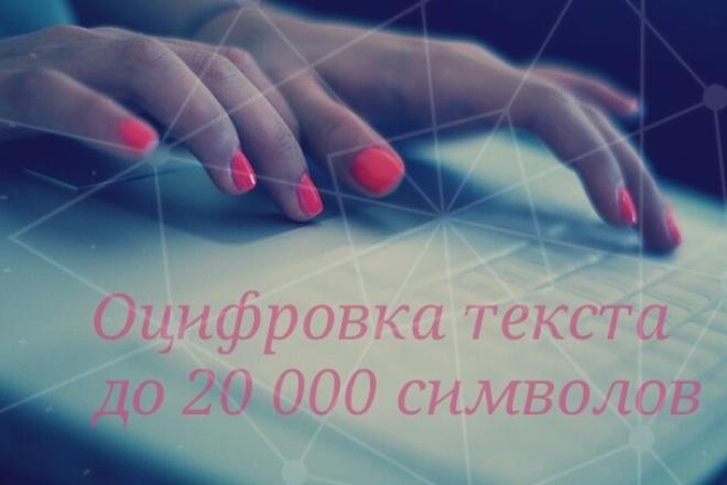 Оцифрую любой текстНабор текста<br>Оцифровка текста с любого источника (с печатного, рукописного, аудио, видео и т.д.) До 20 000 знаков.<br>