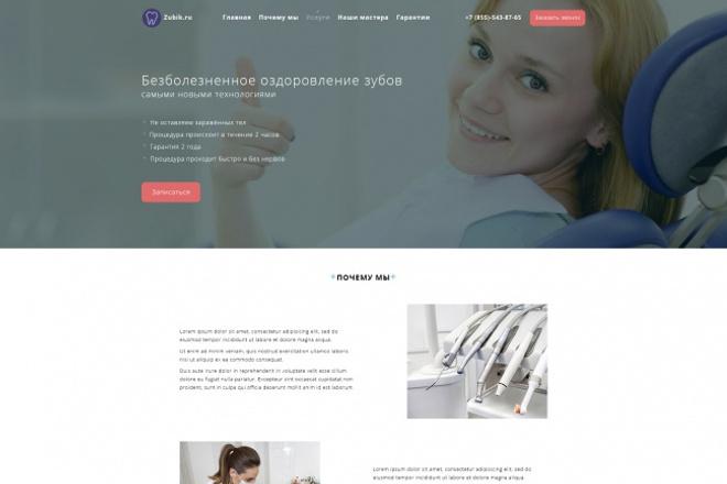 Фирменный дизайн Landing Page 1 - kwork.ru