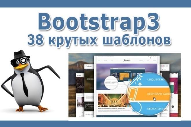 38 крутых Bootstrap3 шаблонов 1 - kwork.ru