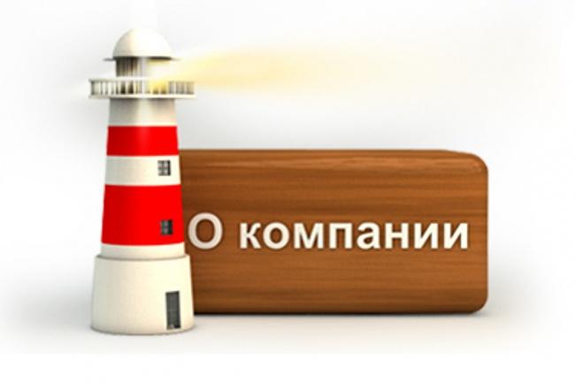 Напишу обзорную статью о товарах/услугах компании 1 - kwork.ru