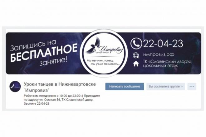 Красивое и яркое оформление группы в vk.com 1 - kwork.ru