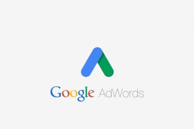 Создам рекламную кампанию в Google Adwords. Подберу ключевые запросы. 1 - kwork.ru