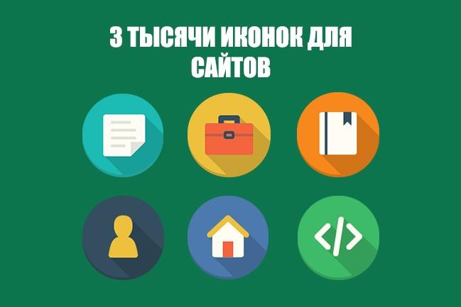 3 тыс. свежих плоских иконок для сайтов 1 - kwork.ru