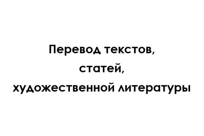 Перевод с английского на русскийПереводы<br>Переведу необходимый текст с английского на русский язык; готов взяться так же за художественную литературу.<br>