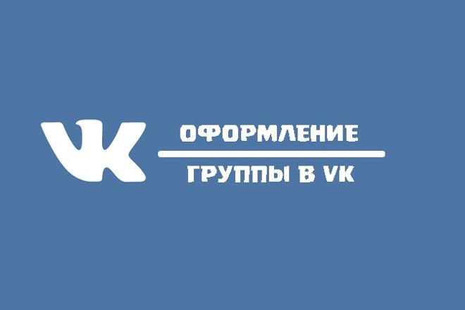 Оформление группы VKДизайн групп в соцсетях<br>Оформлю вашу группу в VK. За стандартный кворк вы получаете: 1) Аватарку. 2) Баннер (обложка , шапка). Если же вам не понравится работа , вы сможете её вернуть 2 раза на доработку.<br>
