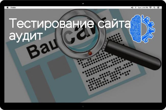 Тестирование сайта - аудит 1 - kwork.ru