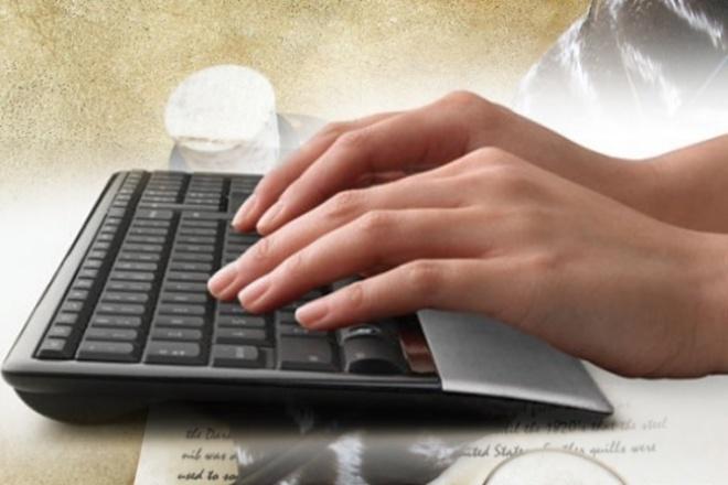 Набор текста любой сложности до 50 000 символовНабор текста<br>Здравствуй, заказчик. Всего за 1 кворк наберу текст любой сложности (с таблицами, рисунками, графиками и т.д.), но только до 50000 символов без счета пробелов.<br>