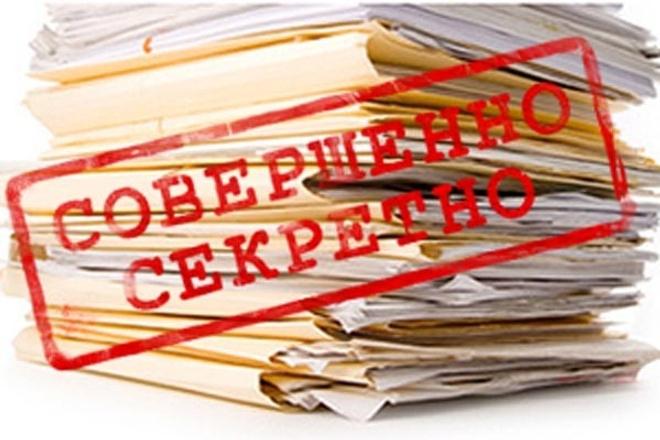 Согласие на обработку персональных данных 152-ФЗ 1 - kwork.ru