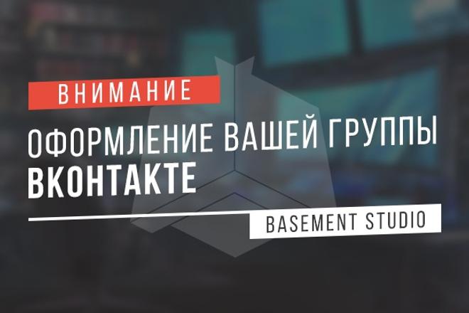 Полное оформление группы ВК 1 - kwork.ru