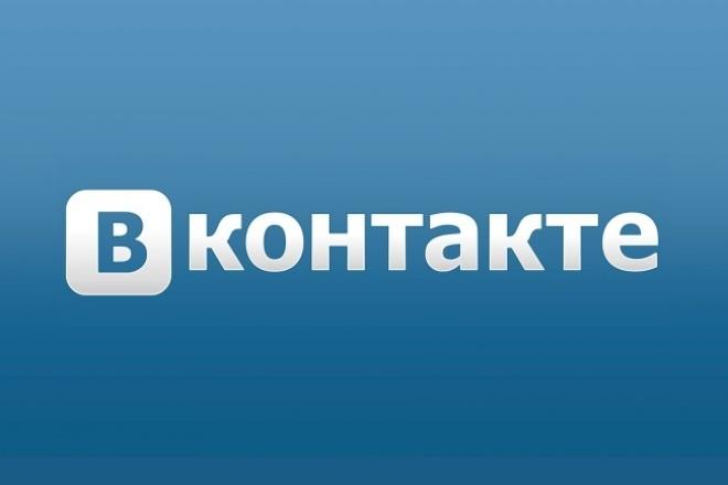 накручу живых подсписчиков в группу Вконтакте 1 - kwork.ru