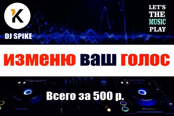 Улучшу звучание вашего голоса, вокала, войсовера 1 - kwork.ru
