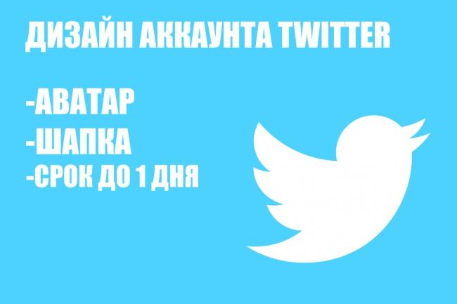 Дизайн аккаунта твиттерДизайн групп в соцсетях<br>Создам аватар для твиттера + шапку Срок выполнения От 0 до 2 дней Также прошу обратить внимание на дополнительные опции кворка, надеюсь вас что-нибудь заинтересует. Постоянным клиентам бонусы.<br>