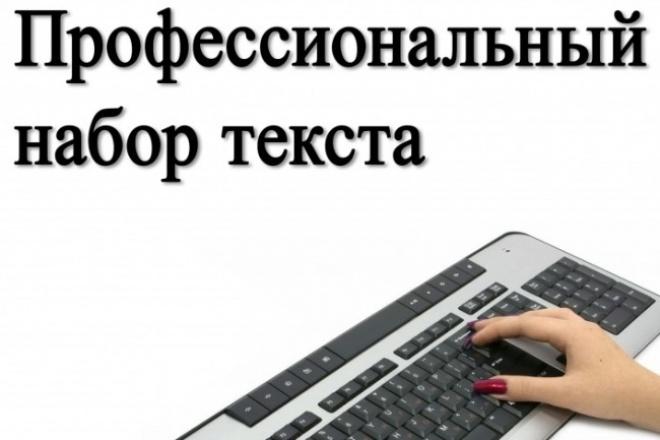 быстрый и качественный набор текста 1 - kwork.ru