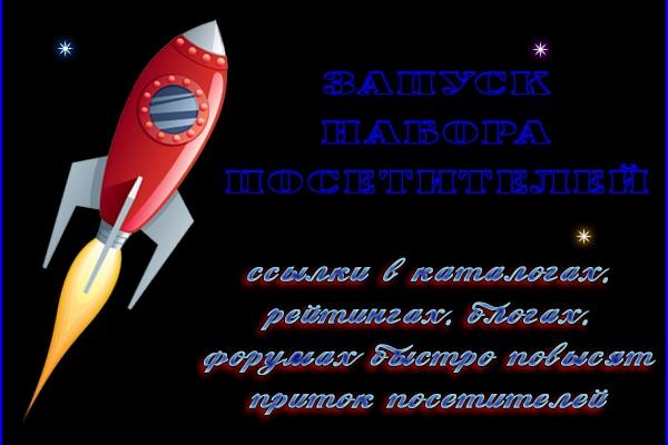 Добавлю вашу ссылку везде, где только можно. Каталоги, рейтинги и т.д 1 - kwork.ru