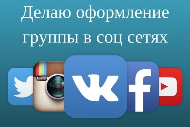 Делаю оформление группы в соцсетяхДизайн групп в соцсетях<br>Делаю оформление вашей группы в соц. сетях, (ВК, одноклассники, Мой мир, facebook, youtube). Так же делаю оформления публичных страниц в соц. сетях. Также вы можете посмотреть варианты моих работ.<br>