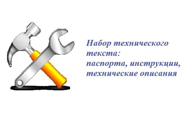 Наберу технический текстНабор текста<br>Наберу технический текст в Word на русском языке с разборчивого оригинала. Не поленюсь уточнить у заказчика непонятные места текста.<br>