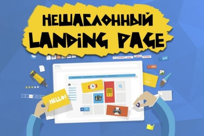 Нешаблонный Landing page 1 - kwork.ru