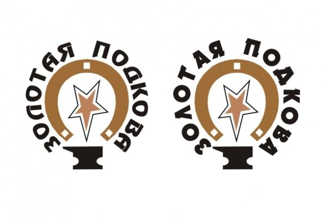 Разработка эмблемы или логотипа 2 - kwork.ru