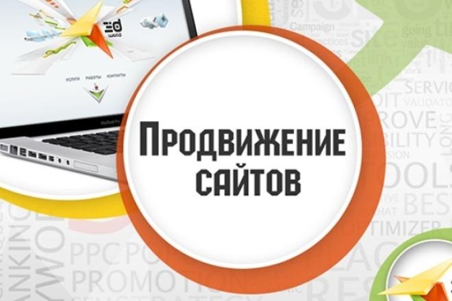 Продвижение сайта в топ яндекс 1 - kwork.ru