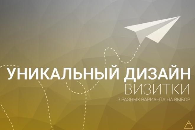 Сделаю уникальный дизайн для вашей визитки 1 - kwork.ru