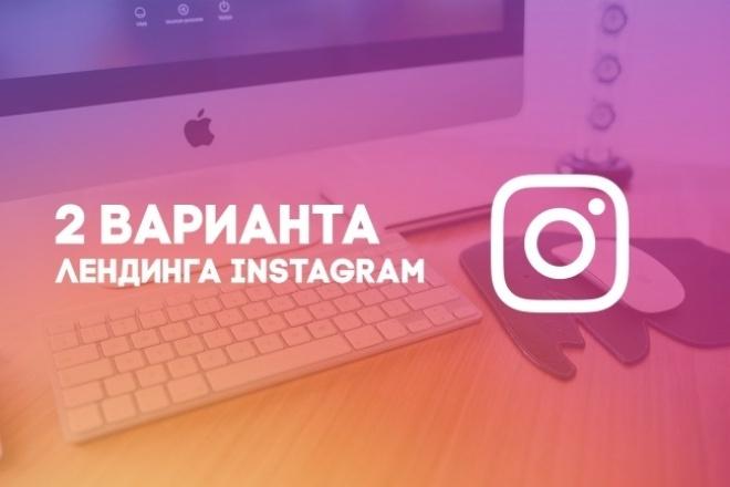 2 Лендинга 6-15 плиток для вашего аккаунта InstagramДизайн групп в соцсетях<br>Я сделаю для Вас 3 варианта лендинга для аккаунта Instagram. Количество плиток - 9. Количество правок неограниченно (правки с ТЗ)! Буду рад сотрудничеству!<br>