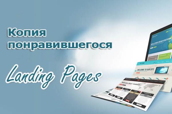 Копия одностраничного сайта Landing Page 1 - kwork.ru