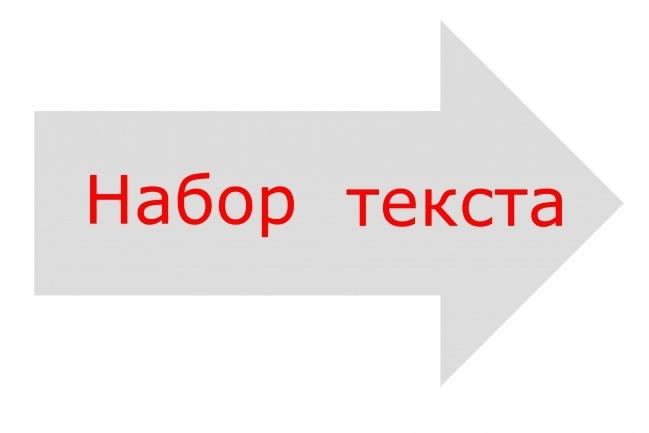 Наберу и перепечатаю текст с исправлением ошибок 1 - kwork.ru