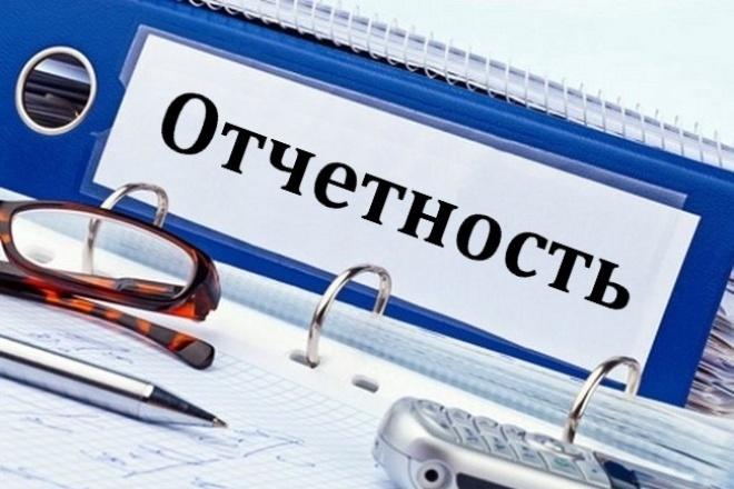 Бухгалтерское сопровождение 1 - kwork.ru