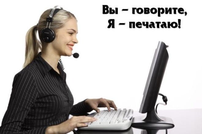 Выполню транскрибацию (Расшифровку аудио/видео в текст) 1 - kwork.ru