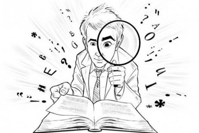Корректура текстов любой сложности, исправлю все ошибкиРедактирование и корректура<br>Исправлю все грамматические, семантические ошибки, различные опечатки, расставлю знаки препинания в ваших текстах, уберу лишние пробелы. Могу скорректировать тексты большого объёма! Возможно долгосрочное сотрудничество. Имею высшее филологическое образование с отличием! Гарантирую высокий уровень грамотности, ответственность, тщательную проработку материала, выполнение заказа точно в срок. К работе принимаю печатный текст формата А4 (12 шрифт).<br>