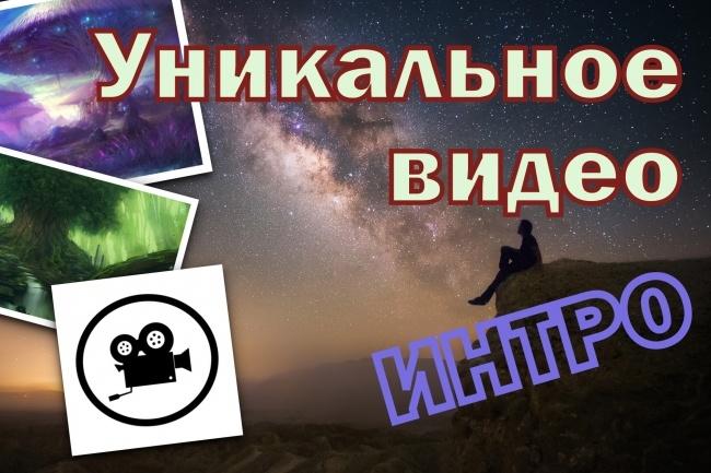 Создам уникальное интро 1 - kwork.ru