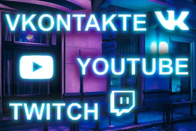Оформлю вашу группу vk, канал на youtube, twitch 1 - kwork.ru