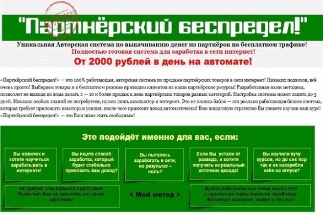 Партнерский беспредел 1 - kwork.ru