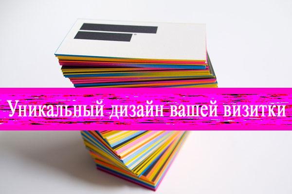 Создам 2 варианта уникального дизайна вашей визитки 1 - kwork.ru