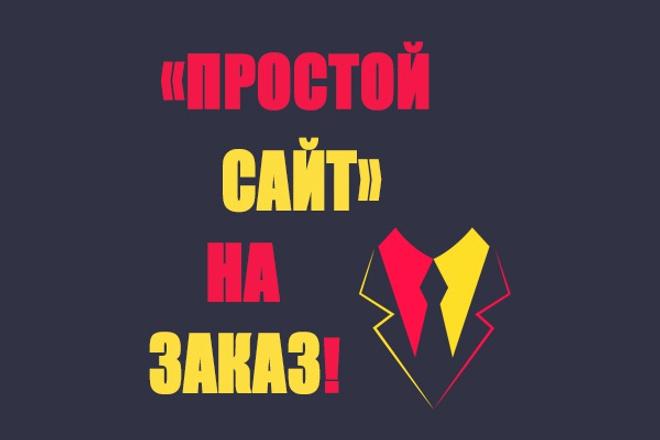 Разработаю сайт «простой сайт» с нуля 1 - kwork.ru