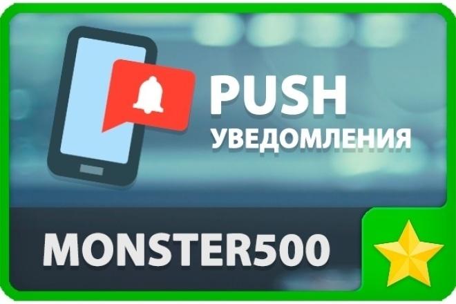 Добавлю PUSH уведомления на сайт 1 - kwork.ru