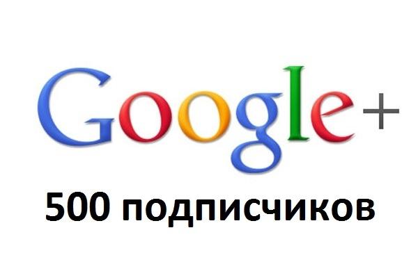 500 подписчиков в Google+, Гугл+Продвижение в социальных сетях<br>Добавлю 500 подписчиков (закругление) на Вашу страницу в Гугл+. Подписка осуществляется живыми людьми со своих аккаунтов. Безопасно. Без санкций со стороны Google+. Процент отписок не более 5-10%. Не беру в работу: казино, кредиты, пирамиды, лохотрон.<br>